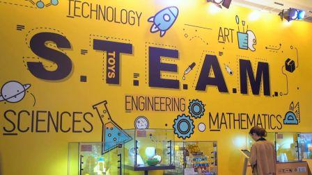 香港玩具展:「STEAM」玩具启发潜能