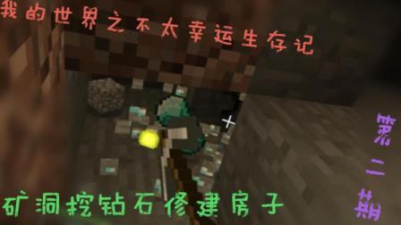【我的世界之不太幸运生存记】第二期 矿洞挖钻石修建房子