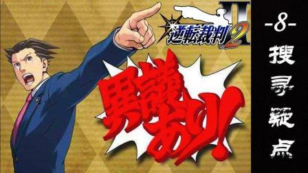 【蓝月解说】逆转裁判2 全剧情攻略视频 #8【搜寻疑点】