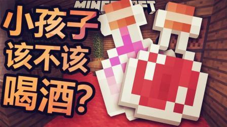 【纸鱼】小孩子该不该喝酒? -我的世界Minecraft
