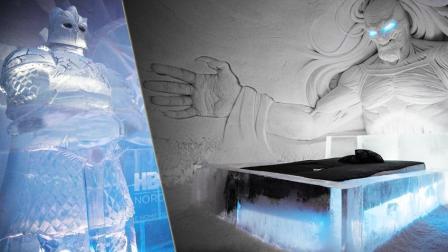 权力的游戏! 北极圈边缘建主题酒店 冰雕的床你敢睡吗?