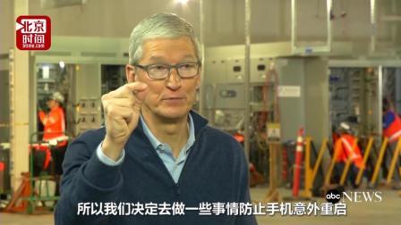 """苹果CEO""""降频门""""喊冤: 我们所有行为都是纯洁的 都是为了用户"""