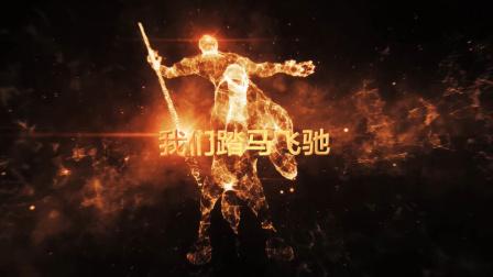 会声会影X8X9X10模板 震撼年会开场光效粒子晚会颁奖新年