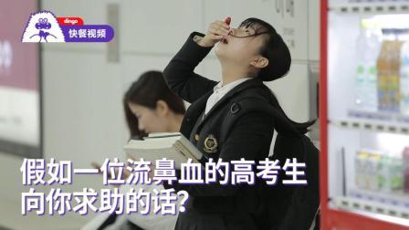 假如有位流鼻血的高考生向你求助的话? 88 [dingo看什么]