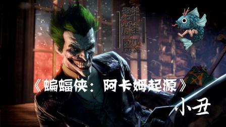 【游戏群雄殿】《阿卡姆起源》犯罪王子 小丑