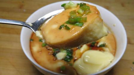 鸡蛋别再炒了, 教你口感嫩滑的鸡蛋羹的做法, 营养美味又好吃