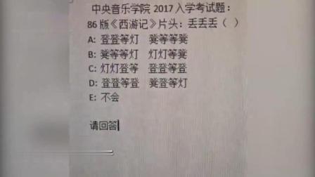 这种听力题, 别说歪果仁, 就是中国人也没几个答的正确