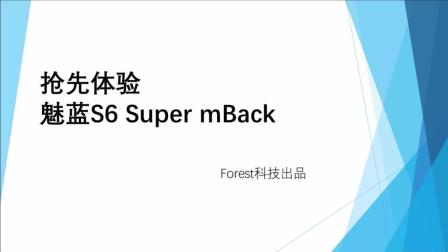 抢先体验, 魅蓝S6 Super mBack