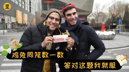 自从这群歪果仁在中国答题赢钱以后。。。