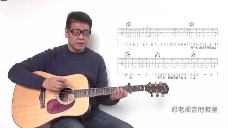 吉他入门 袁娅维《说散就散》弹唱讲解【邓老师吉他教室】