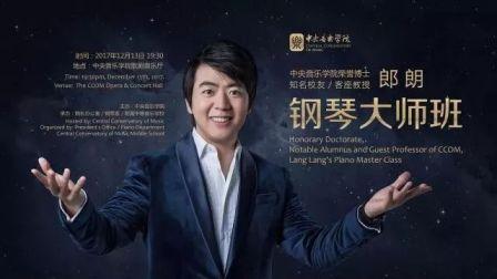 郎朗 上海音乐学院钢琴大师班 上课曲目:李斯特《钟》2013年12月2日