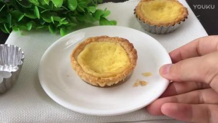 各类五谷杂粮烘焙教程 原味蛋挞的制作方法zx0 烘焙蛋糕教程