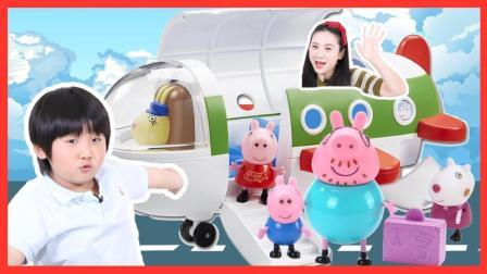 升空!小猪佩奇和好朋友坐飞机吃飞机餐 忘带行李