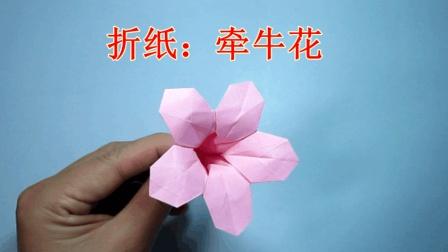 儿童手工折纸花朵, 喇叭花、牵牛花折纸教程