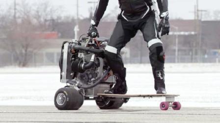 时速96公里的超级滑板, 装上了汽车发动机, 这要怎么刹车?