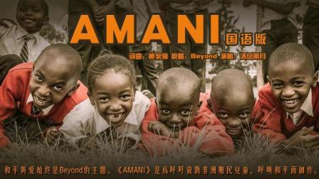 《Amani》国语版  若这里战争到最后 怎会是和平 Beyond乐队经典歌曲 清风明月翻唱