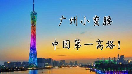 3分钟带你参观完广州小蛮腰, 这是中国第一高塔!