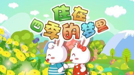 兔小贝儿歌  住在四季的梦里(含歌词)