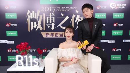 2017微博之夜对话张一山杨紫 凶猛互怼现场全纪录