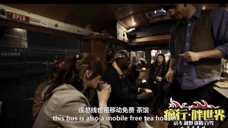 校巴房车改装的Free免费茶馆与一个房车旅行者的Free自由人生