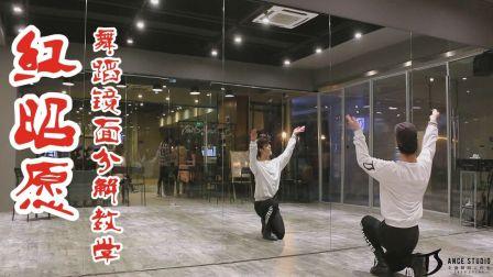 《红昭愿》中国风爵士编舞镜面分解教学【TS DANCE】