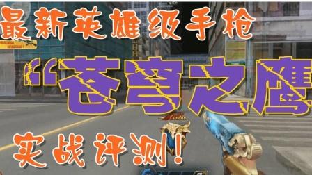 阿春【生死狙击】英雄级手枪苍穹之鹰评测!召唤龙骑兵协同作战~