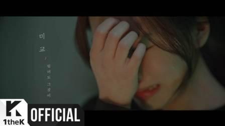 [官方MV] MIGYO _ Nevertheless