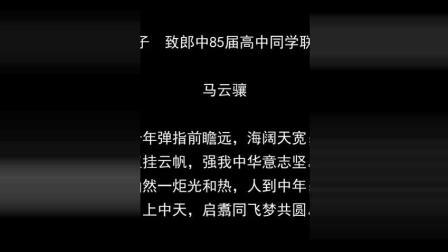 郎溪中学85届同学会(6结尾)