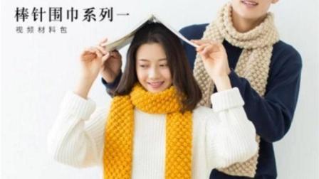 【金贝贝手工坊170辑】M119棒针菠萝围巾毛线手工棒针编织成人围巾围脖编织的全部视频