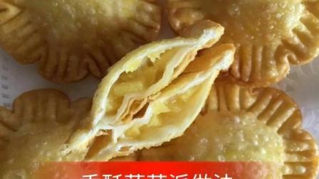 看视频学做美食: 香酥菠萝派做法