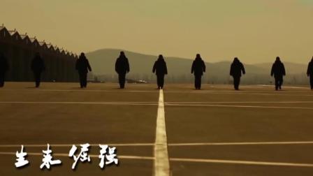 来之能战, 战之必胜! 中国空军超《生来倔强》!