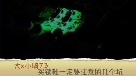 【大x小骑73】买锁鞋一定要注意的几个坑