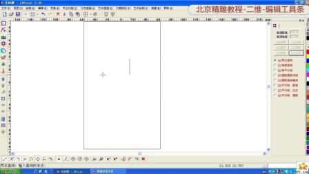 北京精雕jdpaint编辑二维图形节点编修 (2)