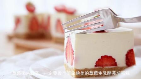 教你不用烤箱就可以做的, 草莓生乳酪慕斯蛋糕, 简单好学