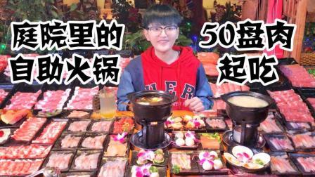 「出发吧阿伦」开在庭院里的自助火锅, 30多种菜品无限加!