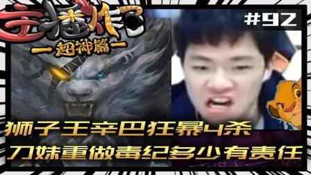 主播炸了超神篇92: 狮子王辛巴狂暴4杀 刀妹重做毒纪多少有责任
