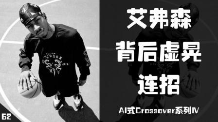 艾弗森 背后虚晃 连招—AI式Crossover系列Ⅳ