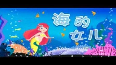 儿童故事视频大全连续播放 睡前故事 海的女儿童话, 也叫人鱼公主
