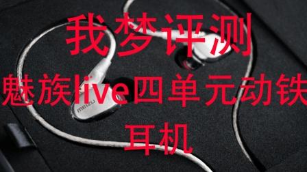【我梦评测】魅族live四单元动铁耳机山寨舒尔SE846横向开箱评测