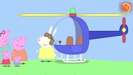 小猪佩奇  兔小姐的直升机, 好厉害的动画片