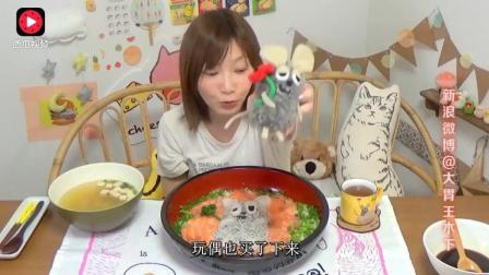 大胃王木下微博更新番! 木下大王今天享用超萌海鲜丼饭