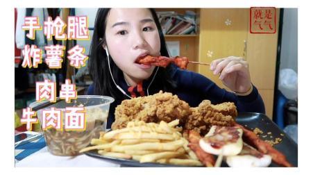 镇江锅盖面/手枪腿/炸薯条/肉串/骨肉相连/脆皮年糕~ 中国吃播~