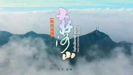 航拍淄博-大好河山