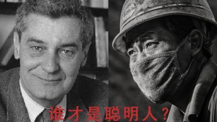 """""""美国教授""""和""""中国工人""""谁更聪明? 看完这个实验就知道了!"""