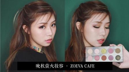 【雨哥】咖啡盘来噜! ZOEVA CAFE ☕️