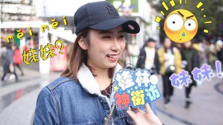 桂林神街访 2018:你介意男朋友有干妹妹吗 美女:不能去做头发
