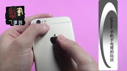 iphone手机手电筒还可以这样玩, 赶紧学一下, 太实用了