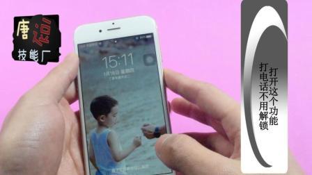 苹果手机这个功能一定要打开, 不用解锁就能打电话, 关键时候还能救命