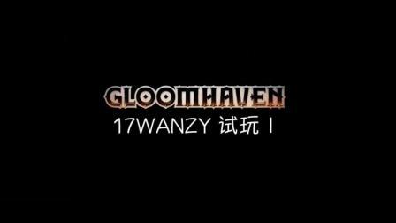 世界第一的GloomHaven初体验(上)