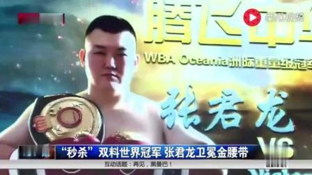 中国泰森张君龙KO双料世界拳王, 19战19胜19KO再创奇迹!